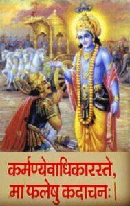 Bhagwat Gita in Corporate World